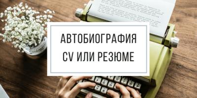 автобиография, CV или резюме